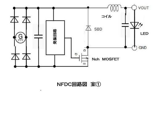 NFDC回路案.jpg